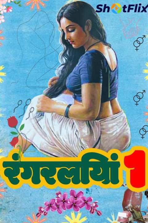 Rangraliya (2021) Season 1 Shotflix Original (2021)